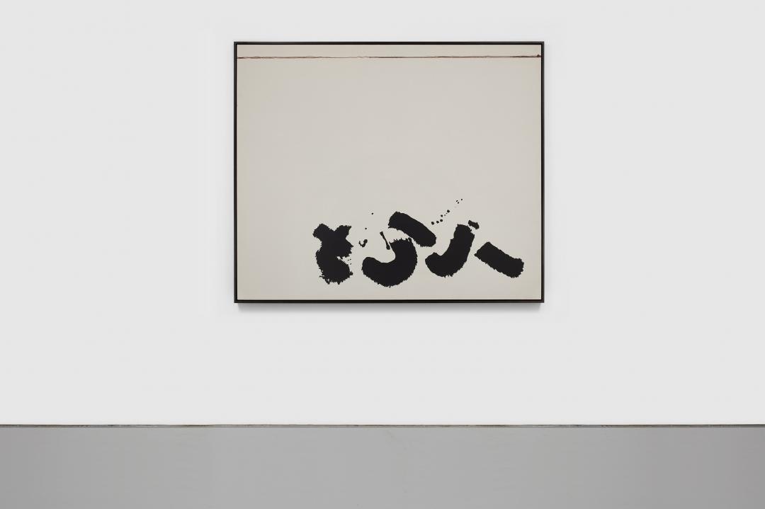 Adolph Gottlieb, <i>Black on White</i>, 1967, oil on linen, 60 x 72 in. (152.4 x 182.9 cm)