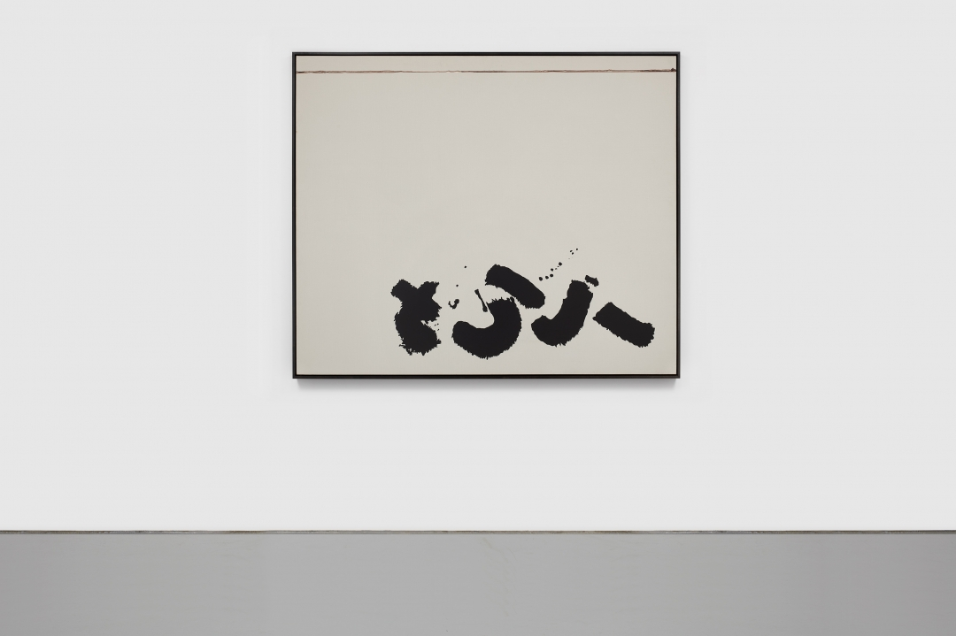 Adolph Gottlieb, <i>Black on White</i>, 1967, oil on linen, 60 x 72 in. (152.4 x 182.9 cm)